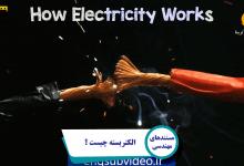 Photo of الکتریسته چیست ؟