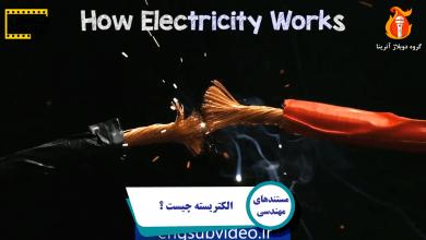 الکتریسته چیست ؟